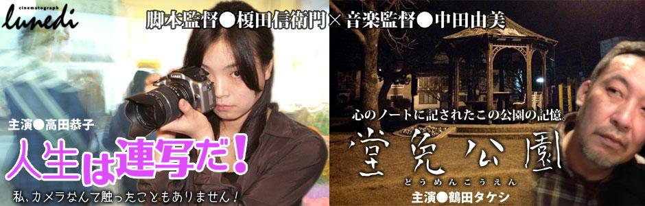 キックオフ第1弾「堂免公園」+第2弾「人生は連写だ!」